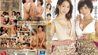 JUY-581 Reverse Harlem Alumni Molestation Kana Mito and Ayane Haruka