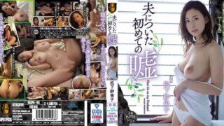 SSPD-149 (English subbed) watch jav free Saeko Matsushita Teases Cuck Husband to Have Secret Affair Sex